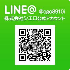 LINE@ 株式会社シエロ公式アカウント @cgo8910i